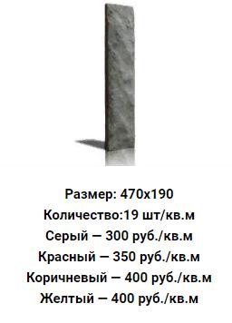 Декоративная облицовочная плитка
